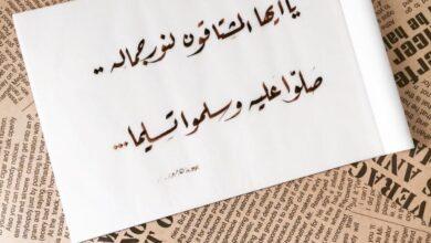 فضل الصلاة علي النبي