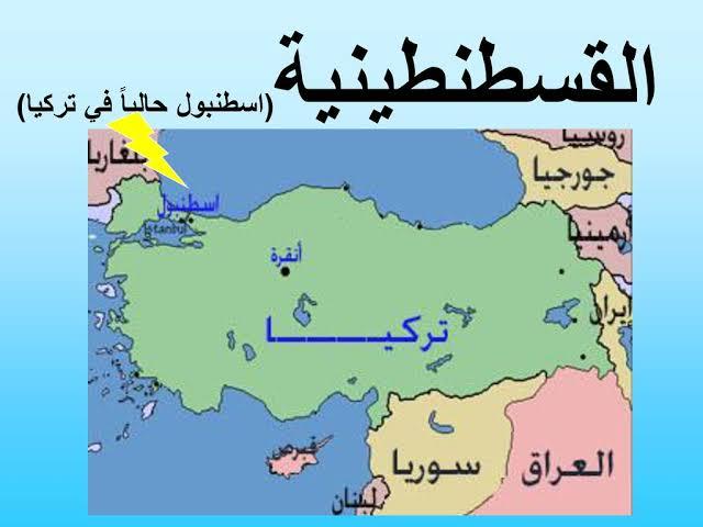 أين تقع تركيا وأهم المعلومات عنها