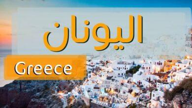 معلومات حول اليونان