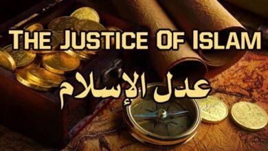 عدل الإسلام