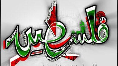 فلسطين أرض العروبة والإسلام