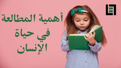 أهمية القراءة في حياة الإنسان