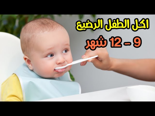 تغذية الطفل فى الشهر التاسع ونصائح مهمة ومفيدة لكل أم