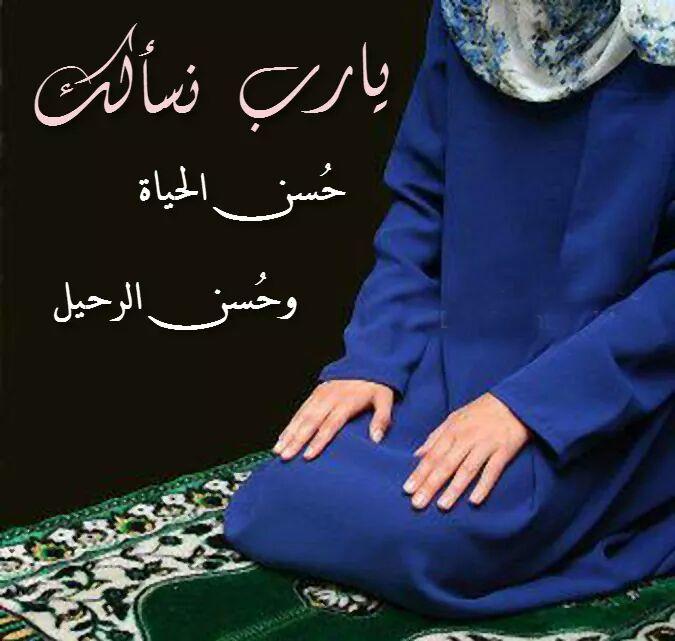 تأويل رؤية الصلاة