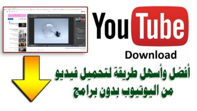 كيفية تحميل فيديوهات اليوتيوب.