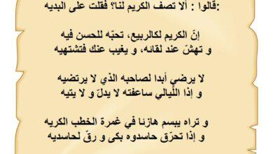 قصيدة عن الكرم