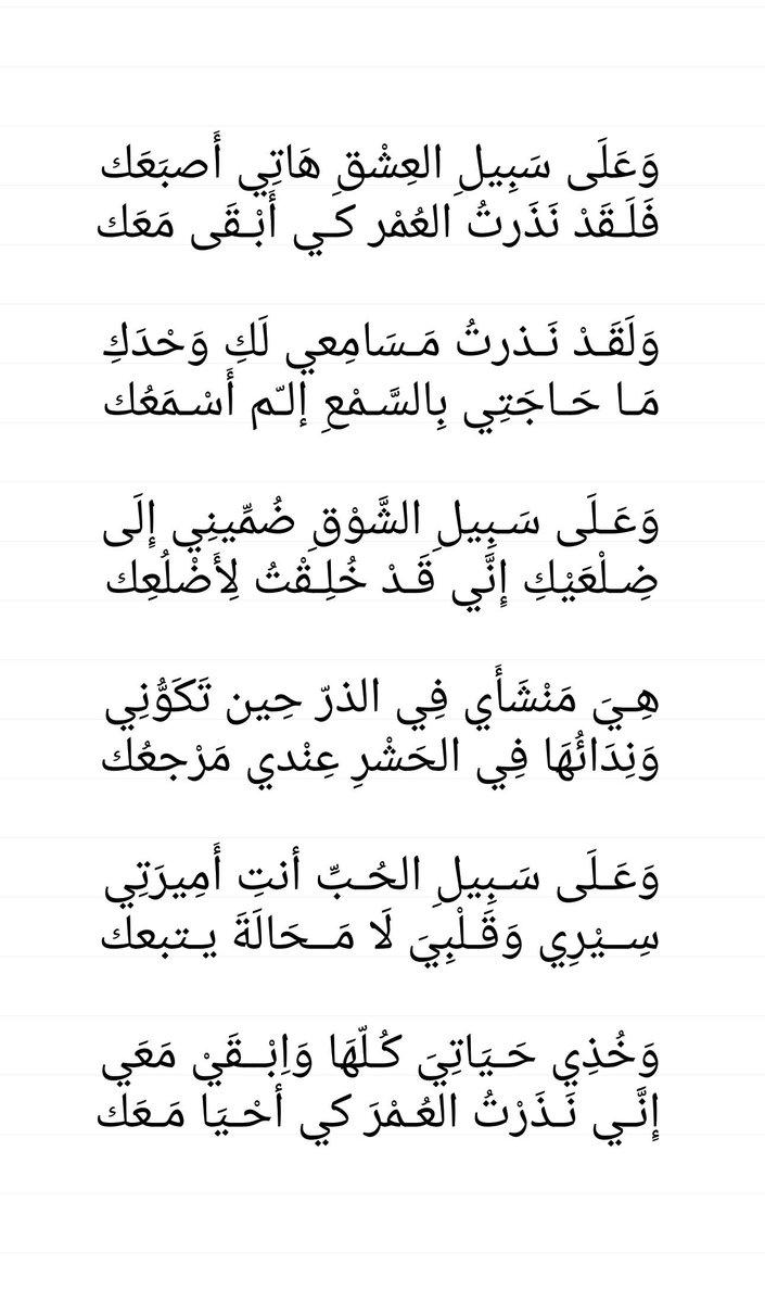 قصيدة عن المرأة و الغزل