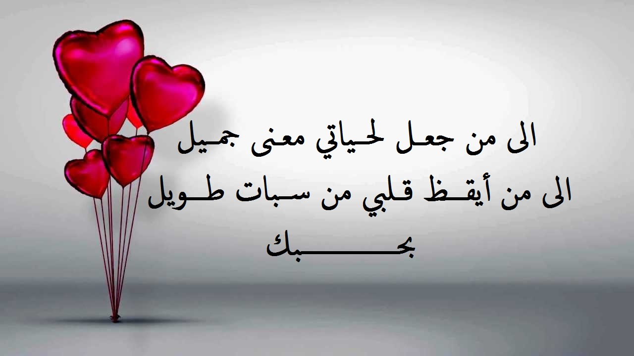 كلمات عشق وغرام