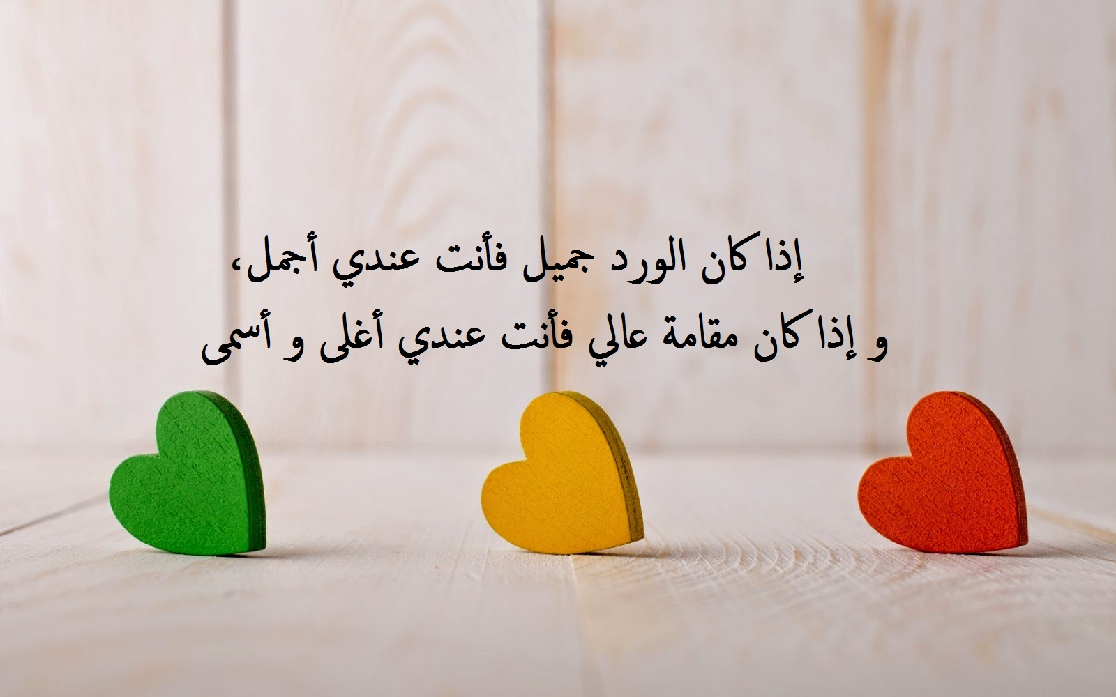 كلمات قوية في الحب.