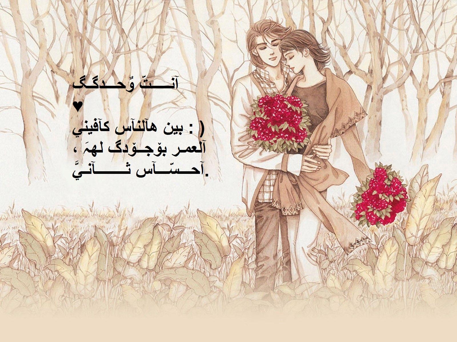 خواطر عشق و غرام.