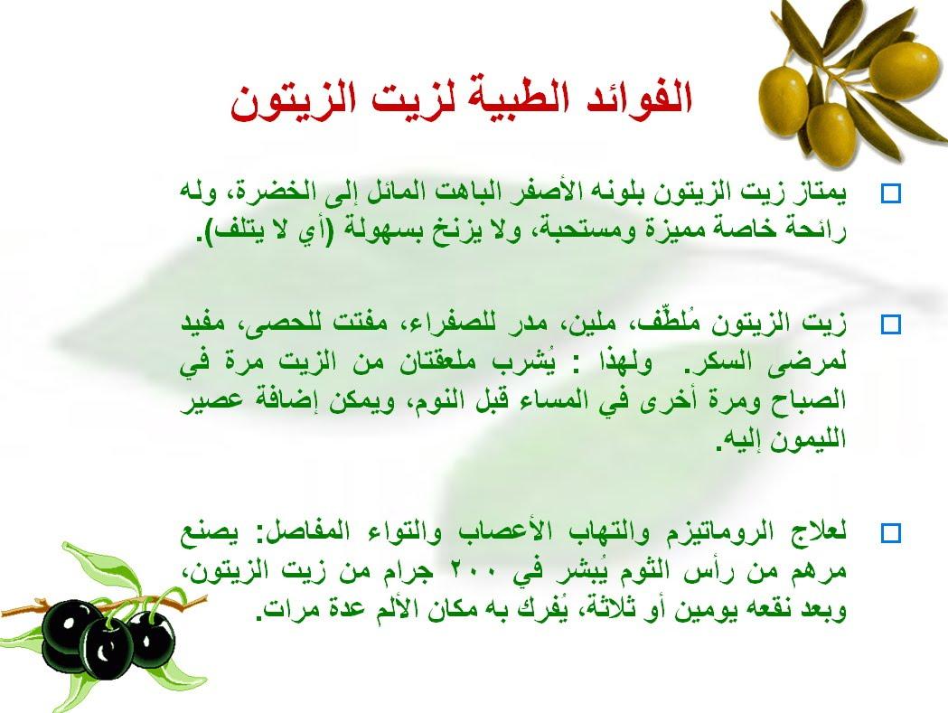 الفوائد الطبية لزيت الزيتون