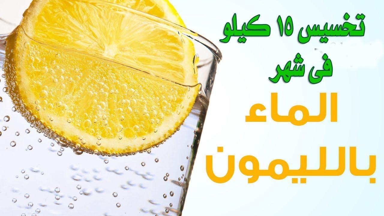 الليمون والتخسيس