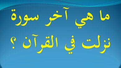 آخر سورة نزلت في القرآن