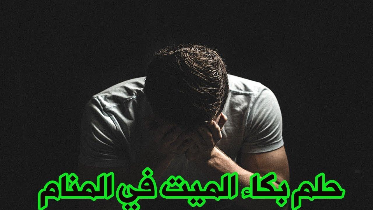 بكاء الميت في المنام