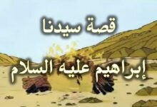 قصة الخليل إبراهيم مع والده