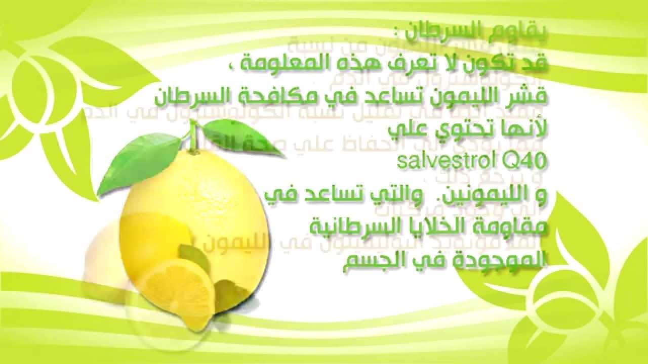 الليمون ومكافحة السرطان