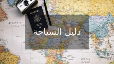 دليل السياحة