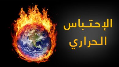 معلومات عن الاحتباس الحراري