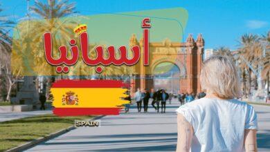 أجمل المدن الإسبانية