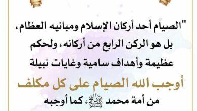 احكام الصيام فى رمضان