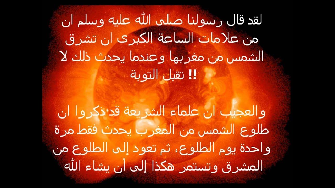 شروق الشمس من مغربها