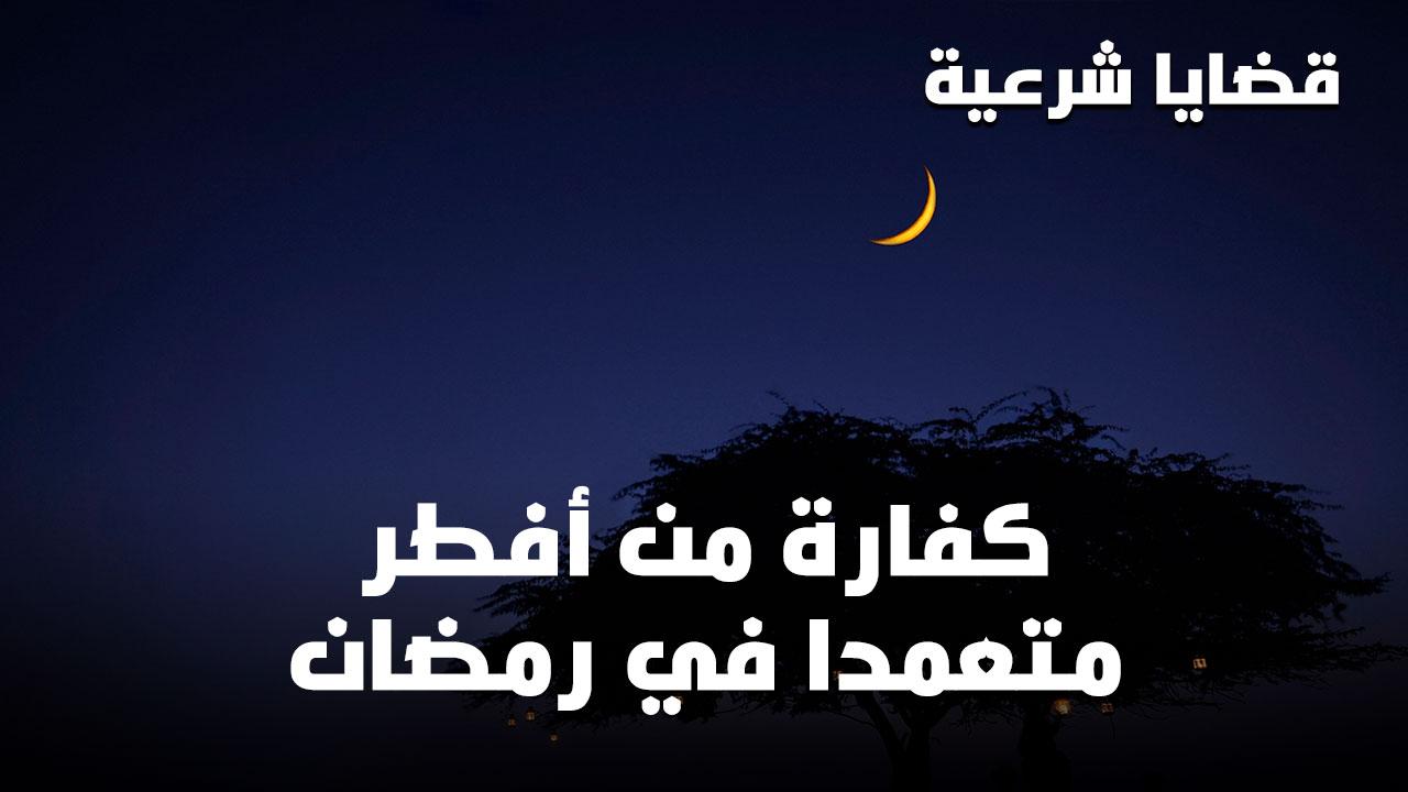 ما حكم من افطر عمدا في رمضان بالجماع وغير الجماع