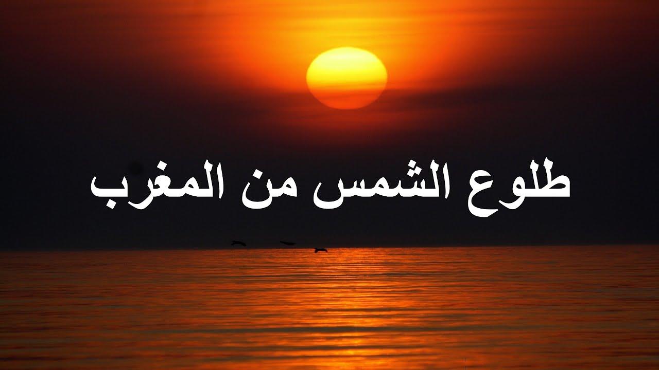 طلوع الشمس من المغرب