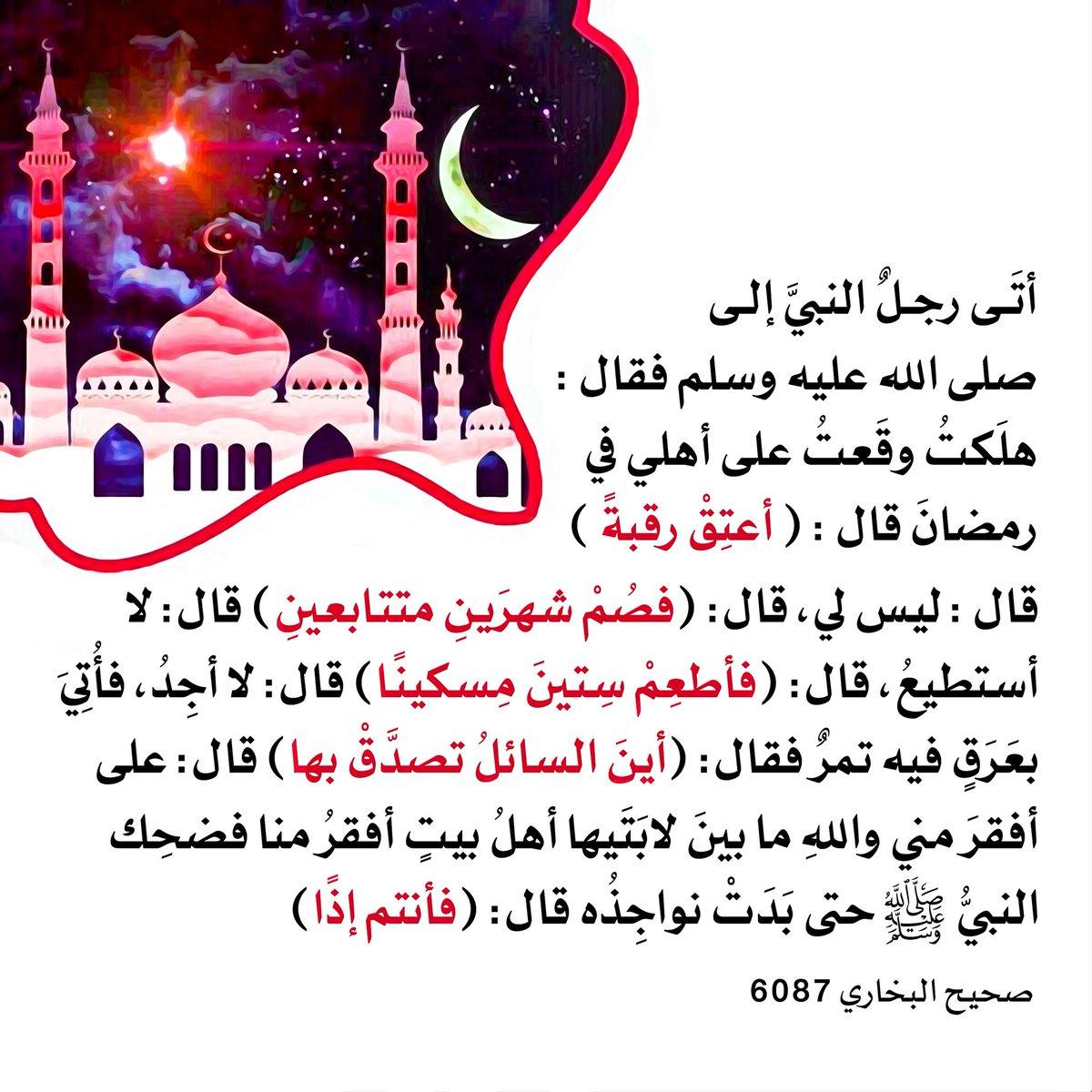 كفارة الافطار في رمضان متعمدا