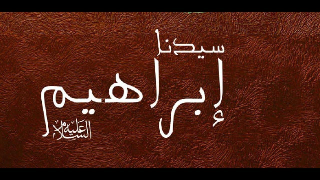 سيدنا إبراهيم عليه السلام