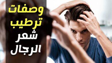وصفات ترطيب شعر الرجال