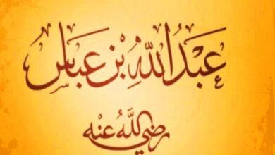 ابن عباس رضى الله عنه