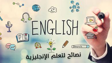 كيفيه تعلم اللغه الانجليزيه بسرعة
