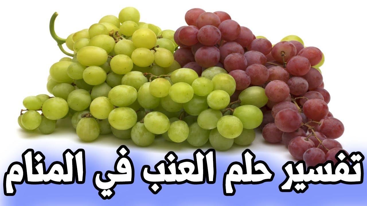 أكل العنب فى المنام