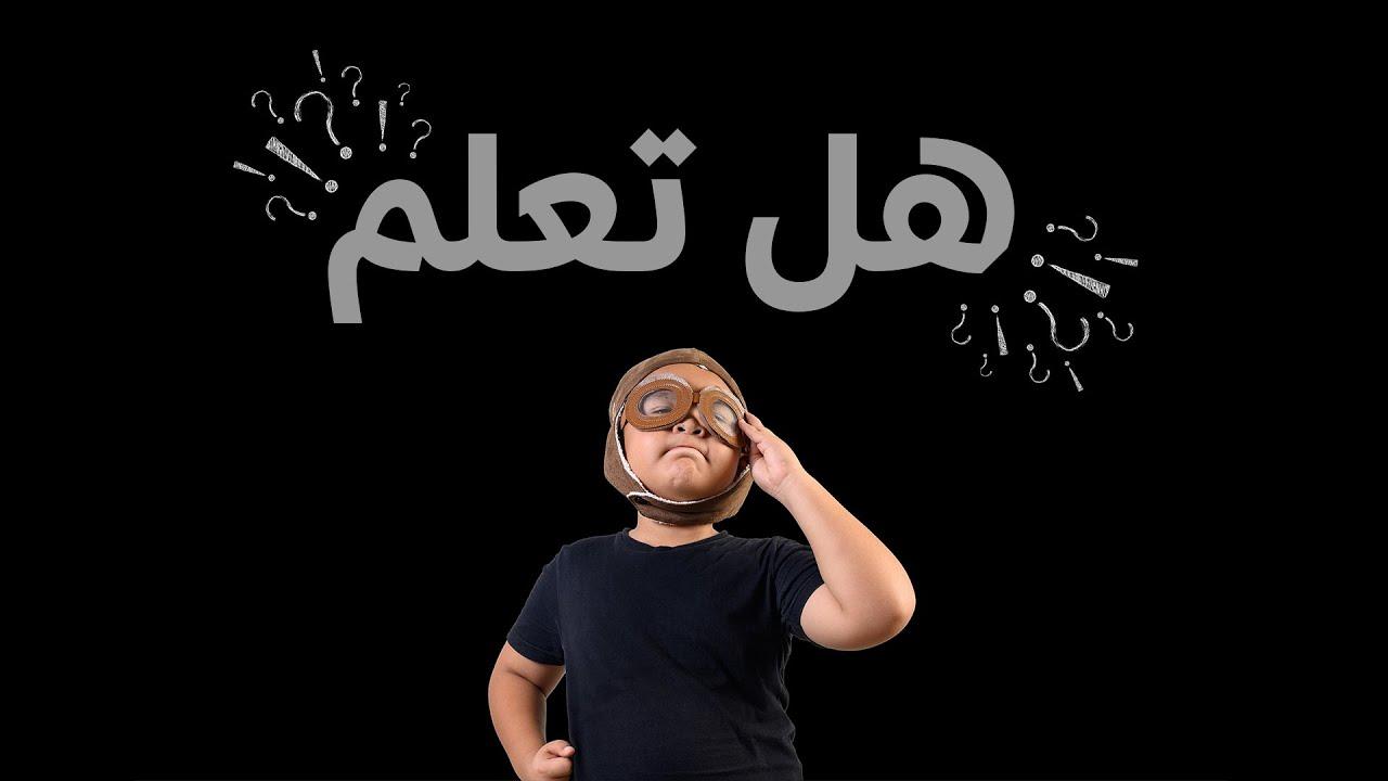 هل تعلم بالانجليزي مترجمة بالعربي للإذاعة المدرسية