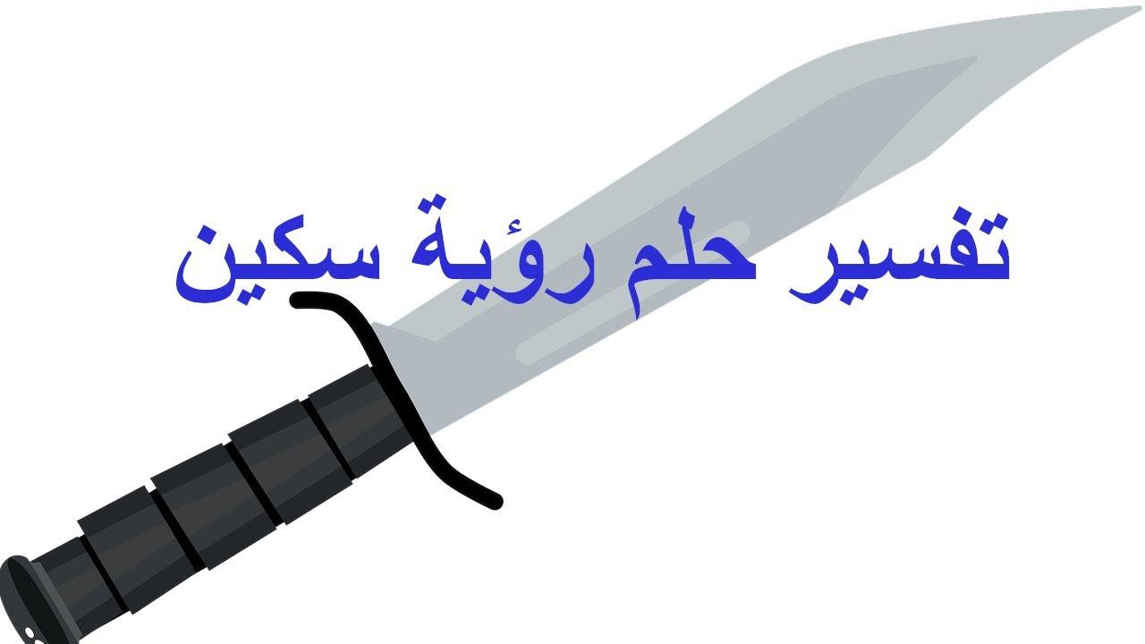 تفسير حلم رؤية سكين