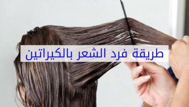 افضل طريقة لفرد الشعر بالكيراتين