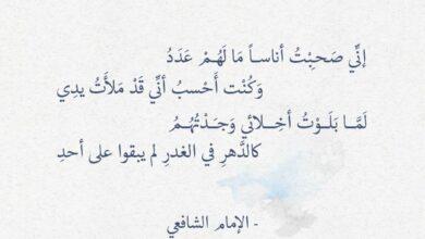 روائع الأدب و الشعر العربي_ الامام الشافعي.