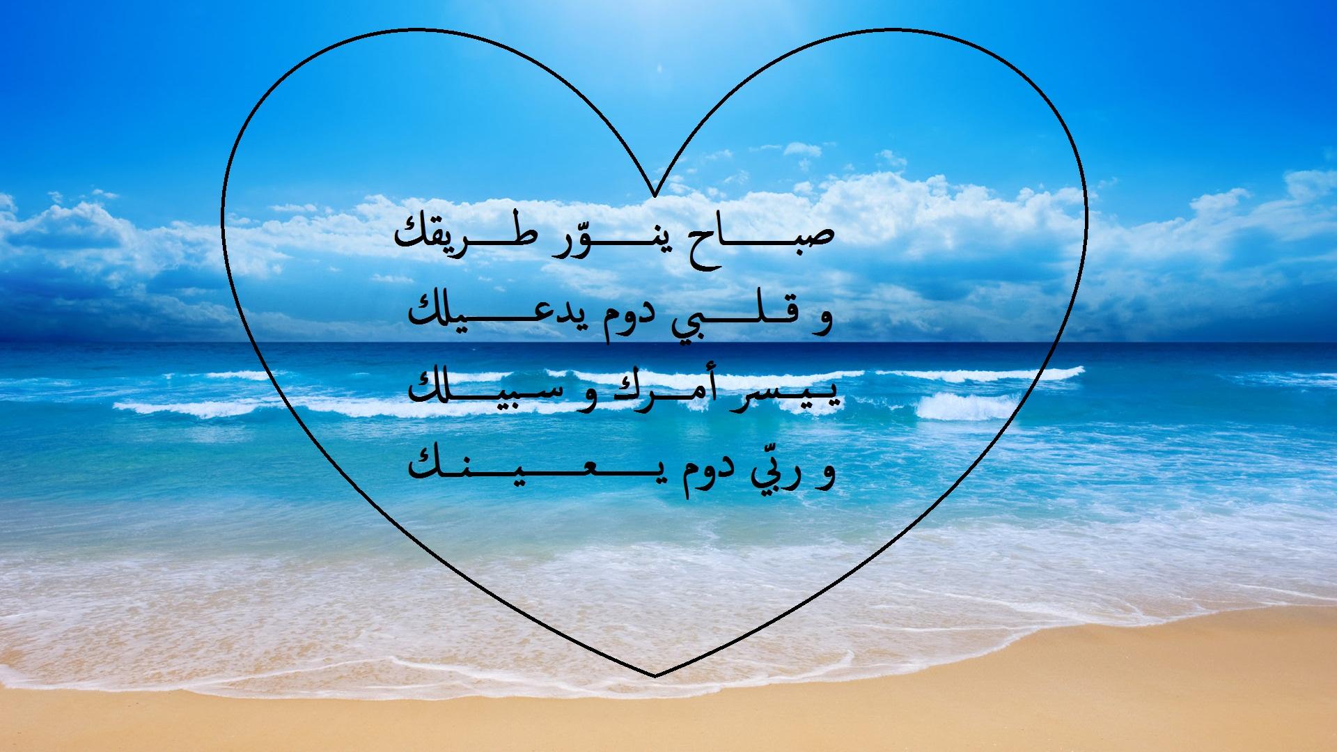 رسالة صباح الخير حبيبتي
