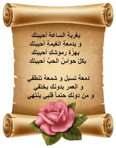 اشعار وقصائد حب