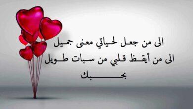 كلمات رومانسية للحبيب.