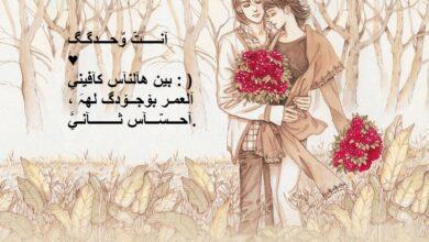 رسائل عشق رومانسية.