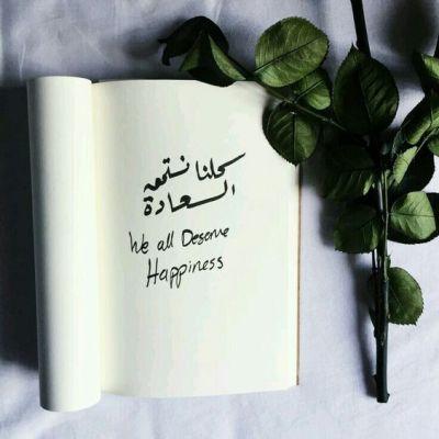 كلمات روعة عن السعادة