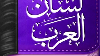 معجم لسان العرب لابن منظور