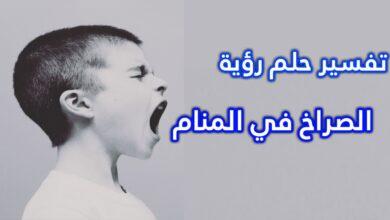 تفسير رؤية الصراخ