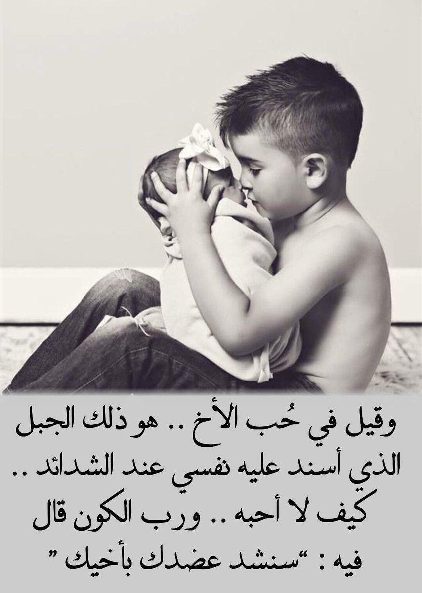 كلمات في حب الأخ.