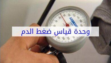 وحدة قياس ضغط الدم