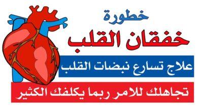 خطورة خفقان القلب