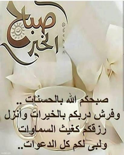 صبحكم الله بالحسنات