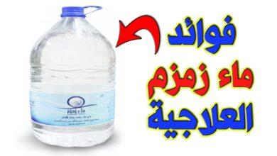 فوائد ماء زمزم العلاجية