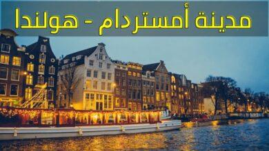 مدينة أمستردام الهولندية